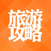 旅游攻略Apple Watch版6.6.1