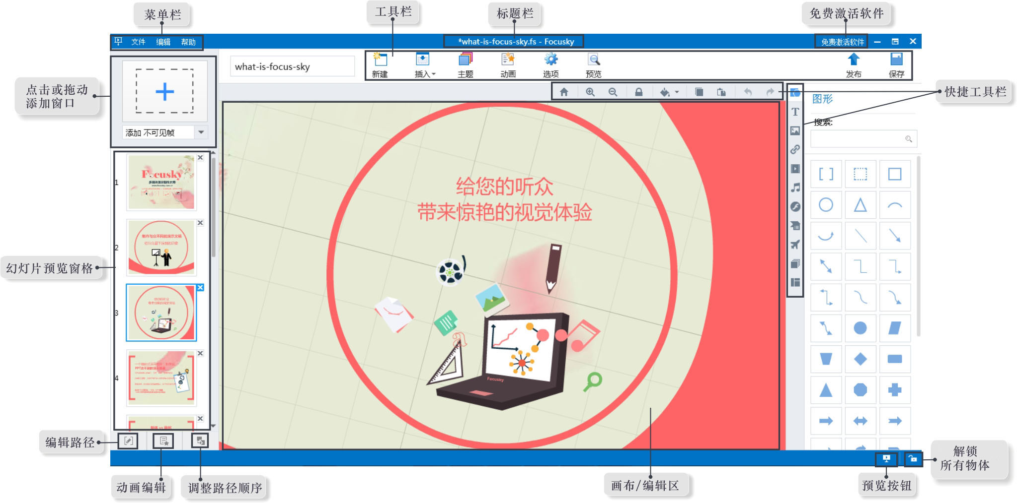 ppt模板for mac