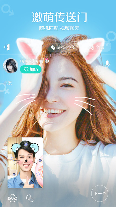 Faceu激萌IOS版下载v2.3.8 iPhone/ipad版