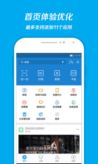 支付宝iPhone/ipad版下载v10.0.15 IOS版