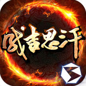 成吉思汗手游ios版下载v1.002004.0 iPhone/ipad版