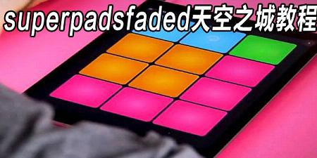 faded superpads谱子
