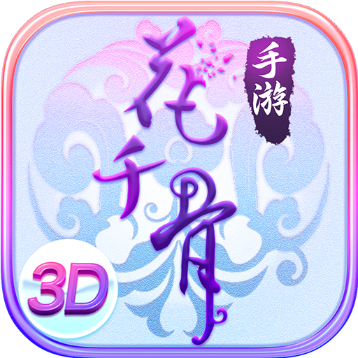 花千骨手游IOS版下载v4.1.1 iPhone/iPad版