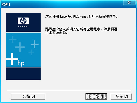 hp1020打印机驱动下载For xp