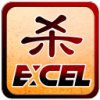 Excel杀v3.12.21