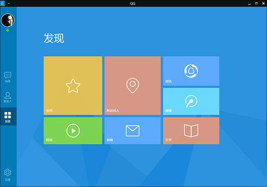 QQ for Win10下载