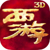 西游降魔篇3D手游downloadv1.8.5 official版