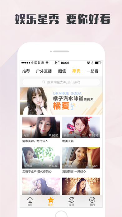 虎牙直播ios版下载v6.11.0 iphone/ipad官方版