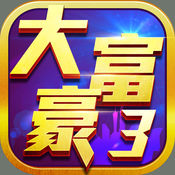 大富豪3手游iOS版下载 v1.0 iphone/ipad版