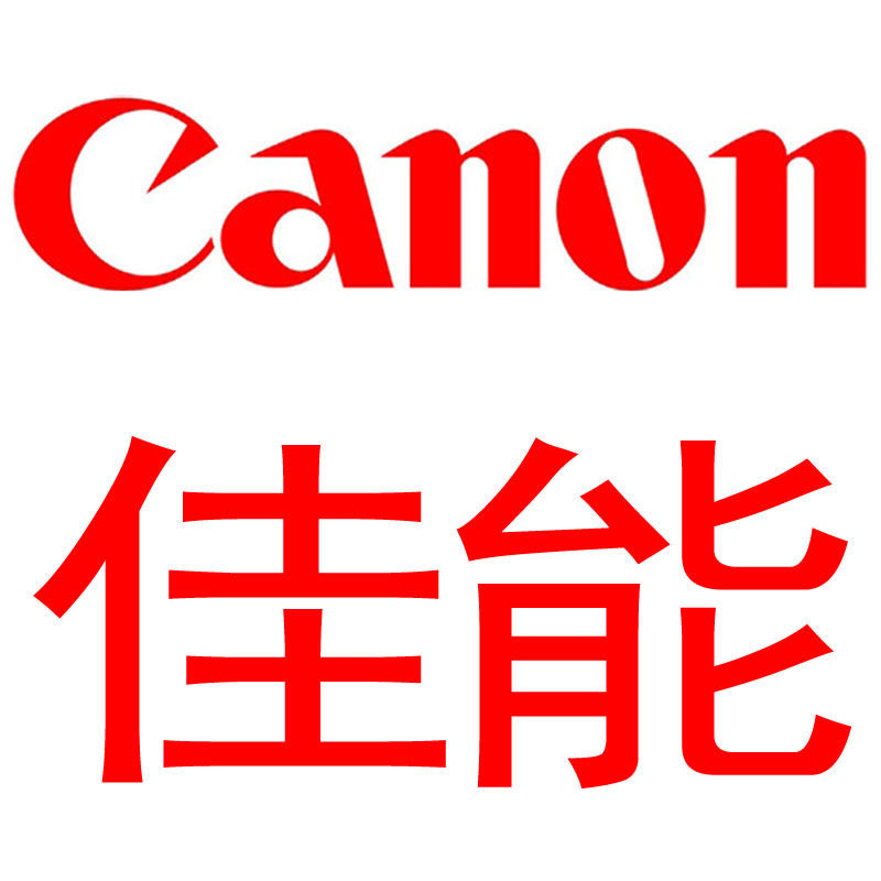 佳能Canon imageRUNNER ADVANCE C7570驱动