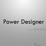 PowerDesigner建模使用教程下载最新版