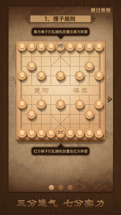 天天象棋ios最新版下载v2.9.1.5 iphone/ipad版