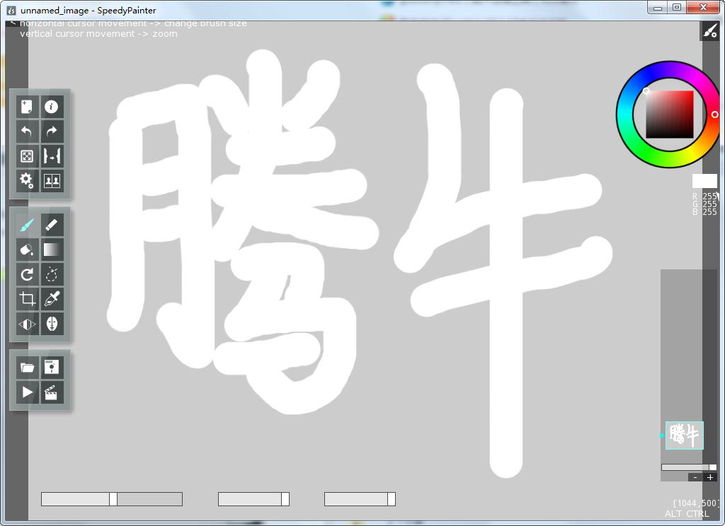 Speedy Painter(OpenGL绘图工具)v3.5.10 中文版