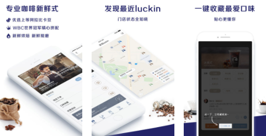 luckincoffee app