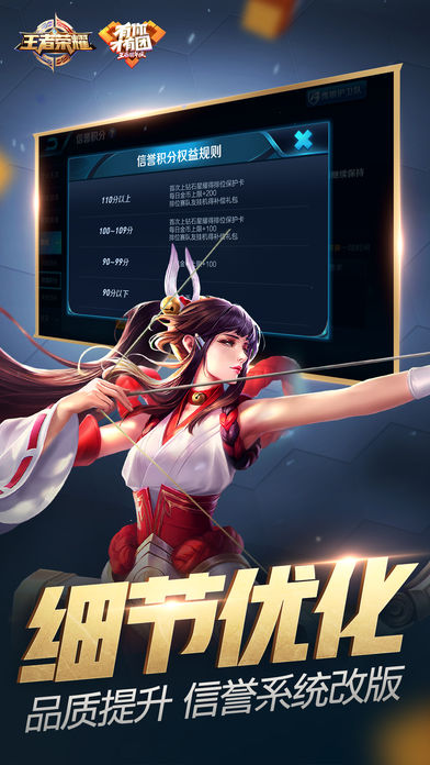 王者荣耀iOS版v1.41.2.1 iPhone/iPad版