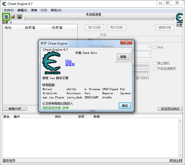 ce修改器(Cheat Engine)v6.7 汉化版