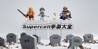 Supercell游戏大全