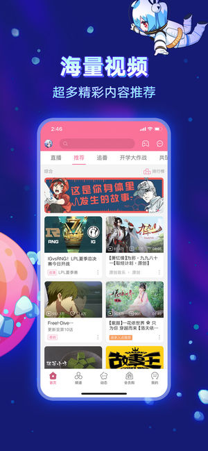 哔哩哔哩IOS版v5.39.1 iPhone/ipad版