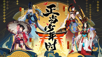 阴阳师手游iOS版v1.0.50 iphone/ipad版