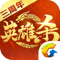 QQ英雄��IOS版v3.28.0 iphone/ipad版