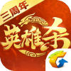QQ英雄杀IOS版v3.28.0 iphone/ipad版