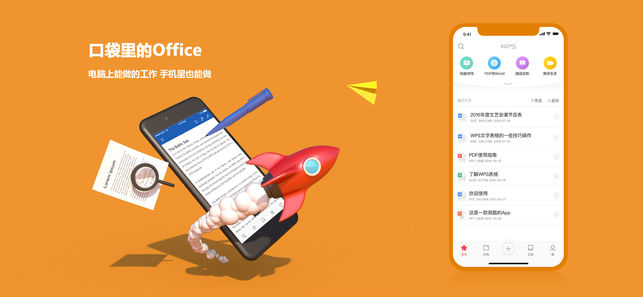 wps office ios版v8.4.0 iphone/ipad版
