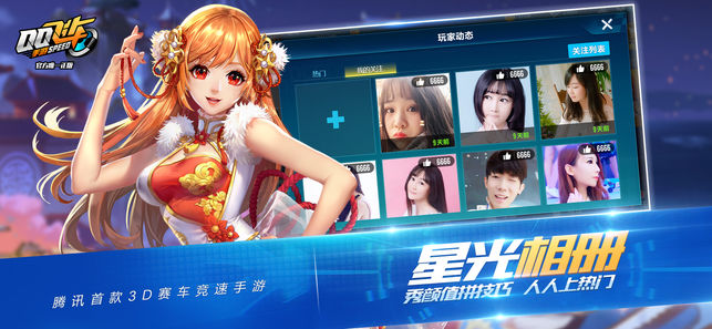 QQ飞车手游iOS版v1.12.0.14068 iPhone/iPad版