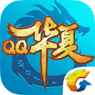 qq华夏手游版v1.1.1 安卓版
