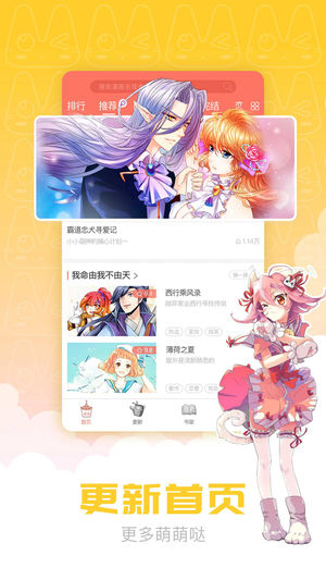 看漫画ios版本v2.6.4 iPhone/iPad版