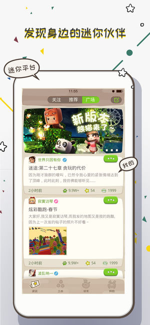 2018迷你盒子iOS版v1.2.3 iPhone/ipad 最新版