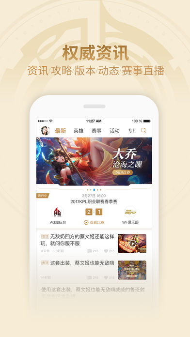王者刷点卷助手刷5000点券苹果版v1.0 iPhone/ipad 最新版