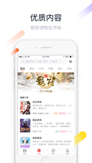 纵横小说iOS版v5.5.1 iPhone/iPad版