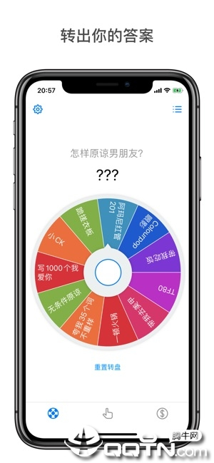 小决定ios版v2.0 iPhone/iPad版