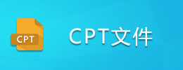 CPT文件