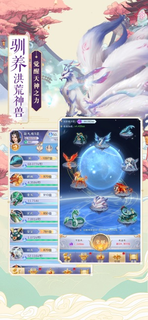神兽来了ios版v1.7.0 iphone/ipad版本