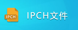 IPCH文件