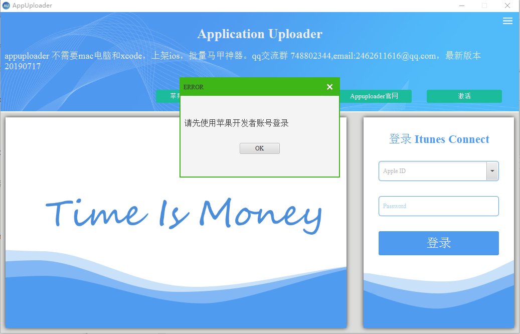 appuploader(IOS Xcode Application Loader跨平台版)v20190717 最新版