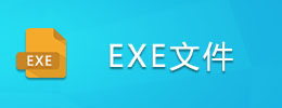 EXE文件