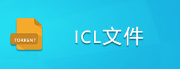 ICL文件