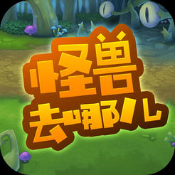 怪兽去哪儿iOS版v1.0 iPhone/iPad版