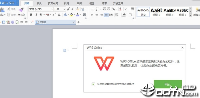 WPS Office 2018专业版