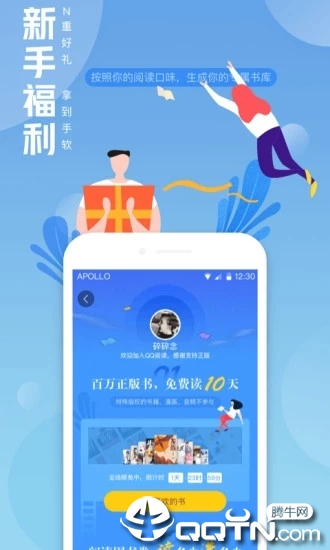 QQ阅读IOS手机版v7.1.30 iPhone/ipad版