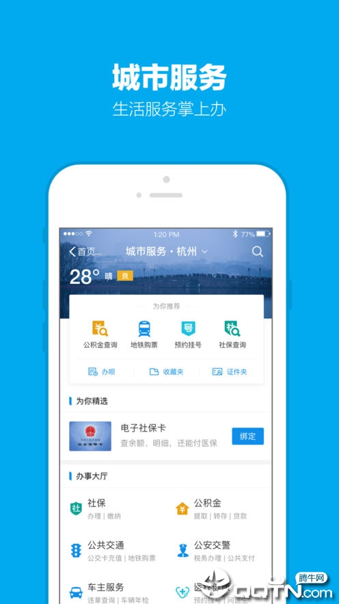 支付宝iPhone/ipad版下载v10.1.68 IOS版