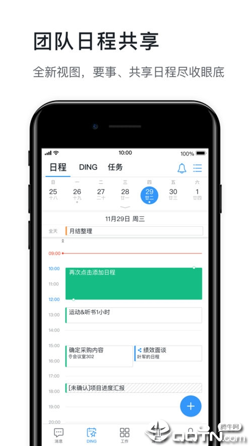 钉钉ios下载v4.6.40 iPhone/iPad版