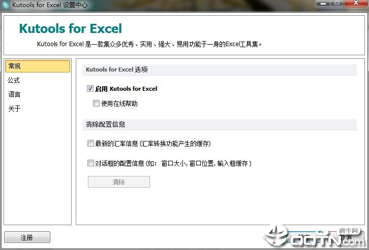 kutools for excelv20.00 官方版