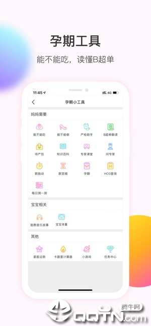 美柚苹果版v7.5.3 iPhone/ipad版