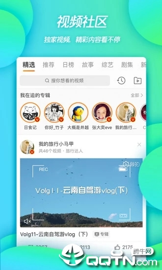 新浪微博iphone/ipad客户端 v9.8.4 官方版