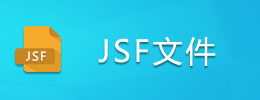 JSF文件