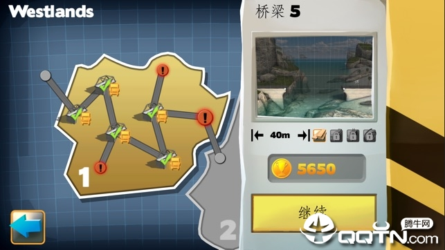 BridgeConstructorFREE苹果版v5.4 iPhone组新版