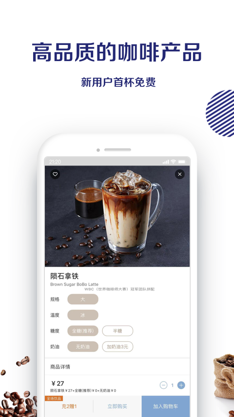 luckincoffee(瑞幸咖啡)v3.9.1 安卓版